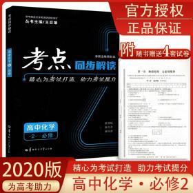 考点同步解读:高中化学2(必修)