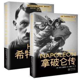 一世珍藏名人名传系列 名人传记 拿破仑传 希特勒传 2本套 精装版自传名人故事正版人物传记书籍