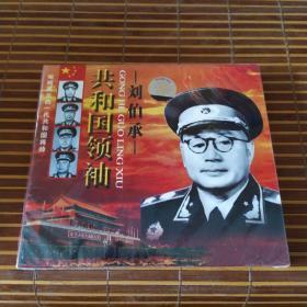 共和国领袖 -- 刘伯承(VCD)深圳先科激光节目未拆封