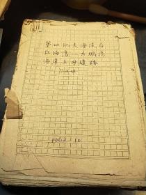 著名科学家、武汉大学兼职教授蔡述明1962年《第四纪大海浸后红海湾一大鹏湾海岸上升遗迹》手稿(保真,保亲笔所书)