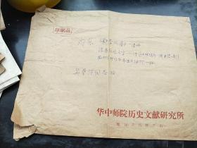 国学大师张舜徽留言条信封