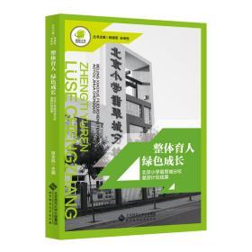 库存书 整体育人绿色成长:北京小学翡翠城分校遨游计划成果