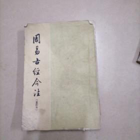 周易古经今注(重订本)繁体竖版,32开本