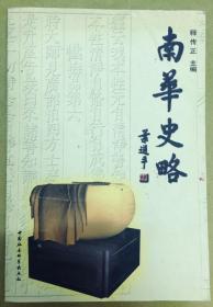 大32开【南华史略】书内前8页为彩色铜版纸珍贵图片