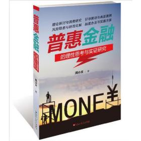 普惠金融的理性思考与实证研究