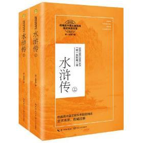 统编高中语文教科书指定阅读书系:水浒传(全二册)高一必修下册