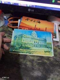 上海社会科学院建院45周年纪念( 邮资 明信片10枚 ) 中国 作者:  不详 出版社:  出版社