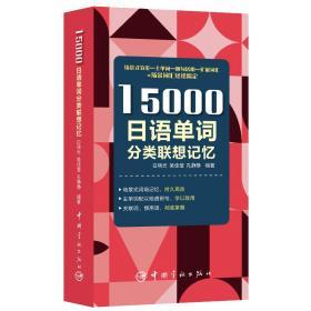 9787515917405-R3-15000日语单词分类联想记忆