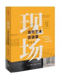 三联生活周刊中读文丛·现场:当代艺术访谈录
