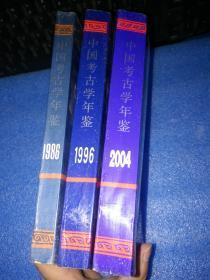 中国考古学年鉴1986/1991/1996/2004【4本合售】