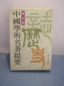 中国学术名著提要:历史卷(湖南松坡书社社长吕义国签名本)