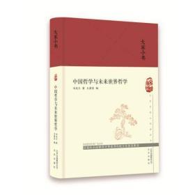 大家小书 中国哲学与未来世界哲学(精)