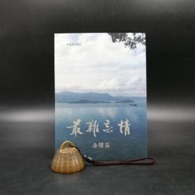 香港牛津版  金耀基《最难忘情》(锁线胶订)
