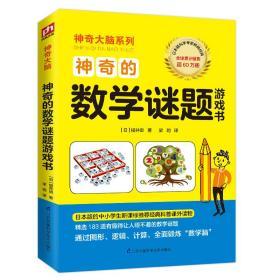 神奇大脑系列:神奇的数学谜题游戏书