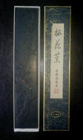 日本喜寿园藏墨 梅花薰 231.8克大墨碇 未使用品老墨碇。 尺寸:24X4.6X1.9(cm)。