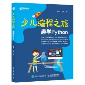 少儿编程之旅 趣学Python