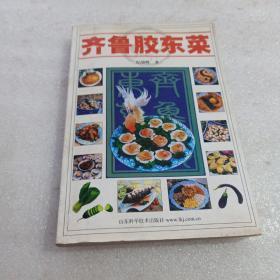 齐鲁胶东菜