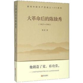 大革命后的陈独秀(1927-1942)