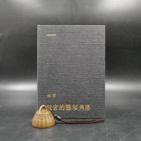 特惠·绝版| 香港牛津版   祝勇《故宫的隐秘角落》(精装)