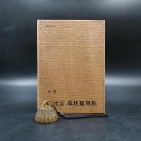 特惠·香港牛津版   祝勇《在故宫寻找苏东坡》(精装)