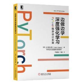 边做边学深度强化学习:PyTorch程序设计实践