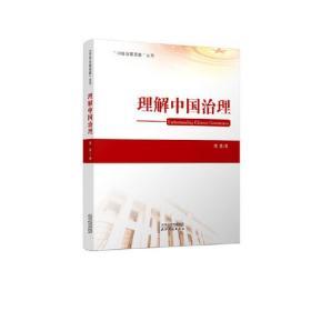 理解中国治理