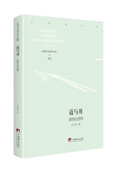 中国当代研学丛书:道与用·器物的逻辑