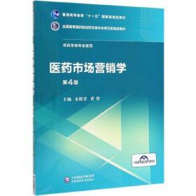 医药市场营销学(供药学类专业使用第4版)