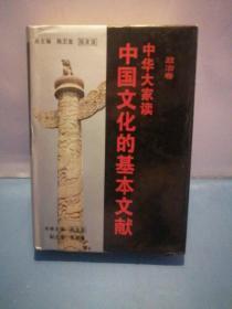 中华大家读:中国文化的基本文献.政治卷