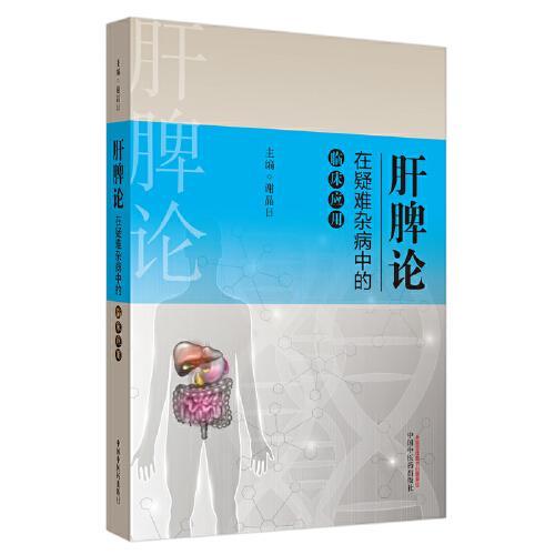 肝脾论在疑难杂病中的临床应用·肝脾论临床验案丛书