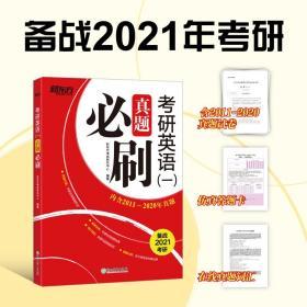 新东方(2021)考研英语(一)真题必刷