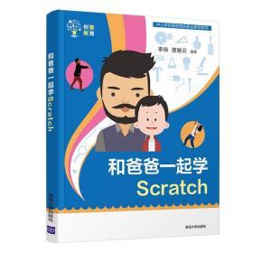 和爸爸一起学Scratch