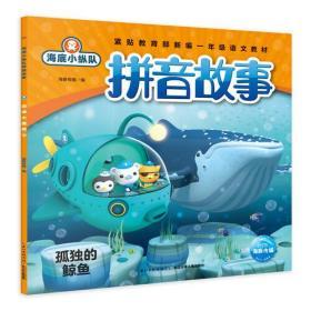 海底小纵队拼音故事:孤独的鲸鱼