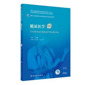 循证医学(第2版)(国家卫生健康委员会住院医师规范化培训规划教材)