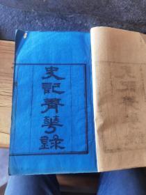 近未使用的品相,厚厚三本光绪两仪堂刋木,史记菁华录,一套三本六卷齐