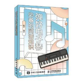 弹好电子琴必备的简谱知识