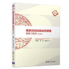集群式供应链运营管理