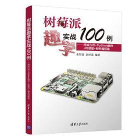 树莓派趣学实战100例——网络应用+Python编程+传感器+服务器搭建