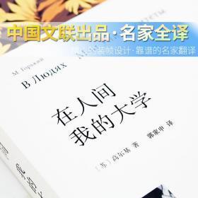【完整版587页】在人间我的大学 高尔基 七年级课外阅读书籍世界名著平装白皮文学原版 在人间我的大学书高尔基原著F