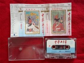 【原装正版磁带】中国历史故事系列音带之九 战国商鞅变法