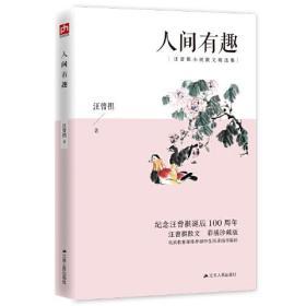 汪曾祺小说散文精选集:人间有趣