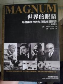 世界的眼睛(修订版):马格南图片社与马格南摄影师