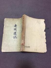 老残游记 人民文学出版社  [自然旧]