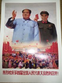 八开宣传画     热烈欢庆第四届全国人民代表大会胜利召开!