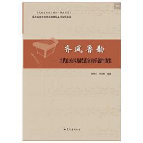 齐风鲁韵-民族室内乐作品集弹拨乐篇