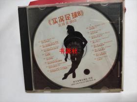实况足球8 足球音源CD【光盘怕摔坏发快递】