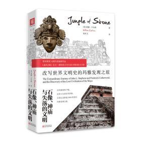石像  神庙与失落的文明