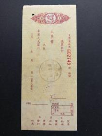 早期中国人民银行支票(背面有少见云南邮戳)