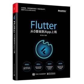 Flutter从0基础到App上线