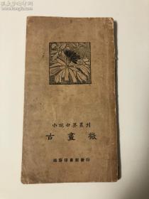 民国14年初版 《古画微》,黄宾虹著,小说世界丛刊,小开本,商务印书馆发行
